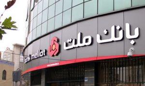 بانک ملت 147 ریال برای هر سهم سود ساخت