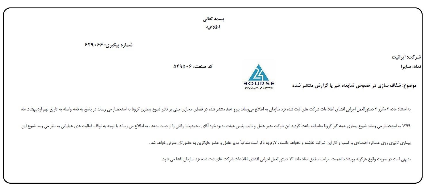 شفاف سازی  ایرانیت در خصوص تاثیرات کرونا