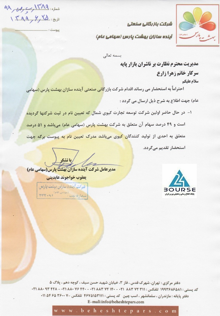 تعیین نام یک شرکت زیرمجموعه بهشت پارس
