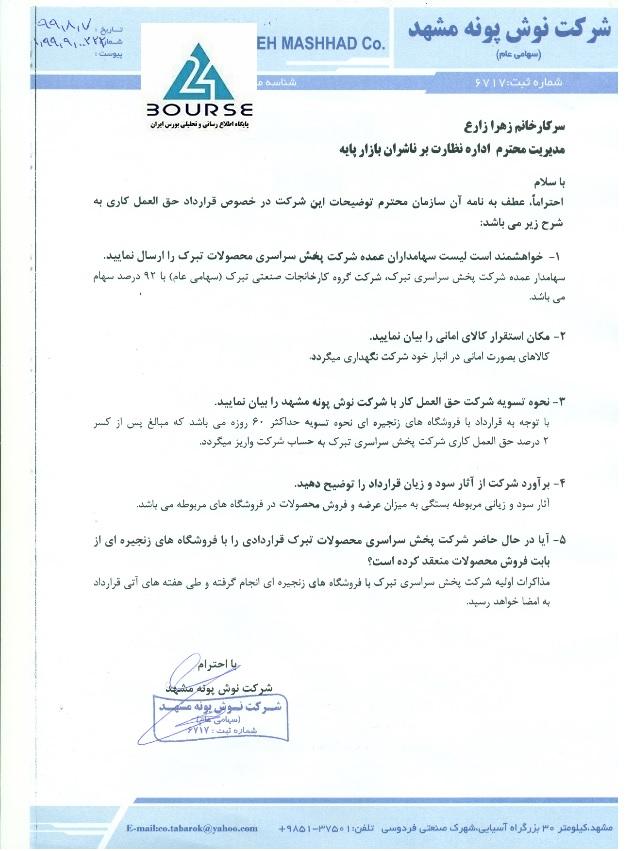 شفاف سازی  نوش پونه مشهد در خصوص فعالیت شرکت