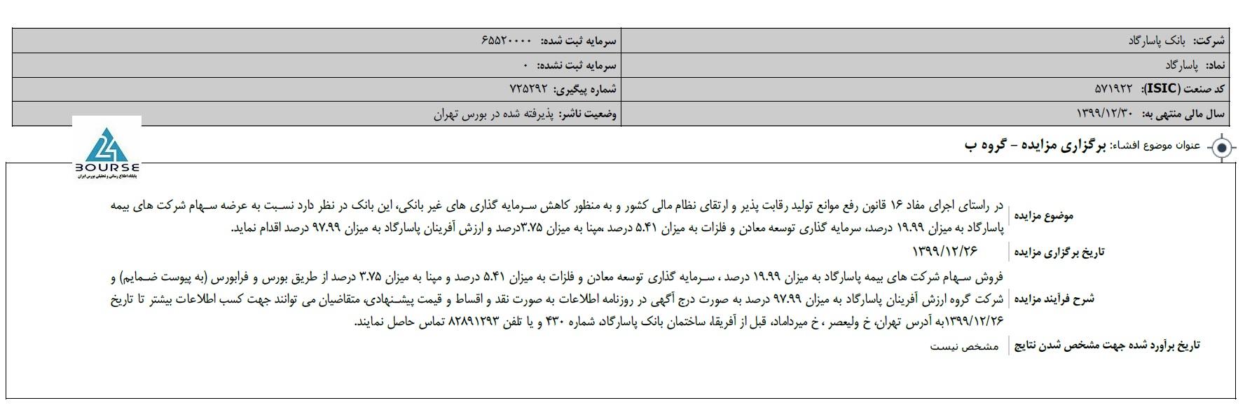 توضیحات تکمیلی  بانک پاسارگاد در خصوص برگزاری مزایده
