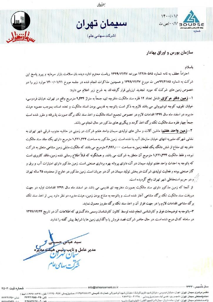 شفاف سازی  سیمان تهران در خصوص تجدید ارزیابی زمین ها