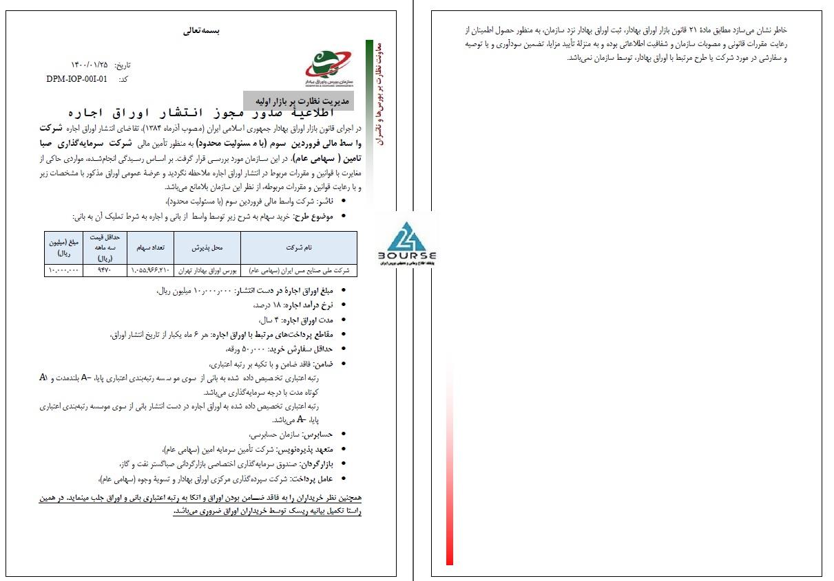 صدور مجوز انتشار اوراق اجاره از سوی سازمان