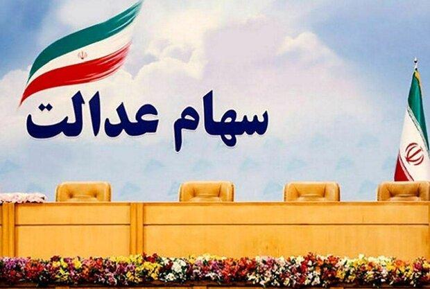 نامه سازمان بازرسی به وزیر اقتصاد درخصوص برگزاری مجامع سهام عدالت