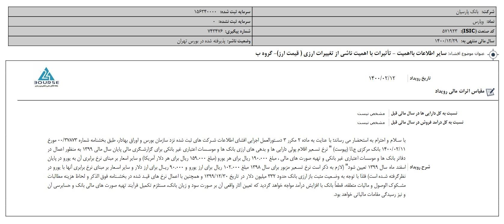 اصلاحیه بانک پارسیان در خصوص وضعیت ارزی