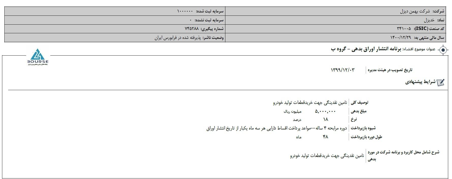 بهمن دیزل اوراق مرابحه منتشر می کند