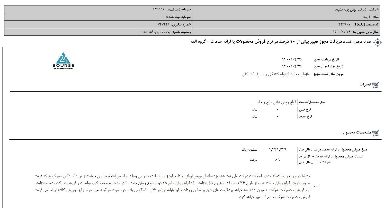 افزایش نرخ فروش در  نوش پونه مشهد
