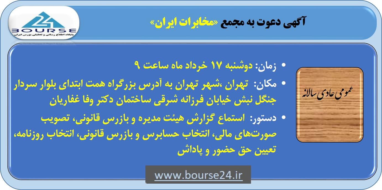 سهامداران مخابرات ایران به مجمع دعوت شدند