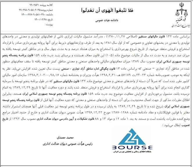 خبر خوب برای «آریا»/ رای دیوان عدالت اداری به نفع شرکت صادر شد