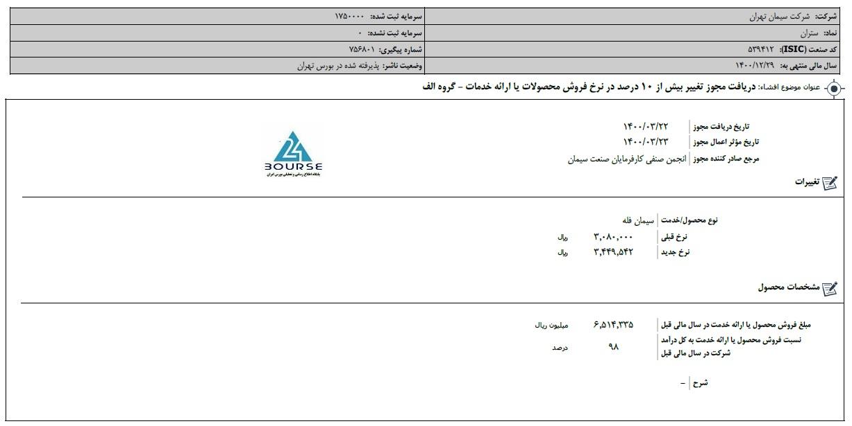 نرخ فروش سیمان تهران افزایش یافت