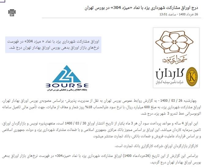 درج اوراق مشارکت شهرداری یزد با نماد «میزد ٣٠۴» در بورس تهران
