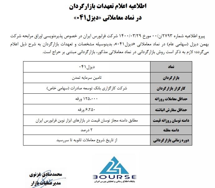 تعهدات بازارگردان در اوراق مرابحه شرکت بهمن دیزل اعلام شد