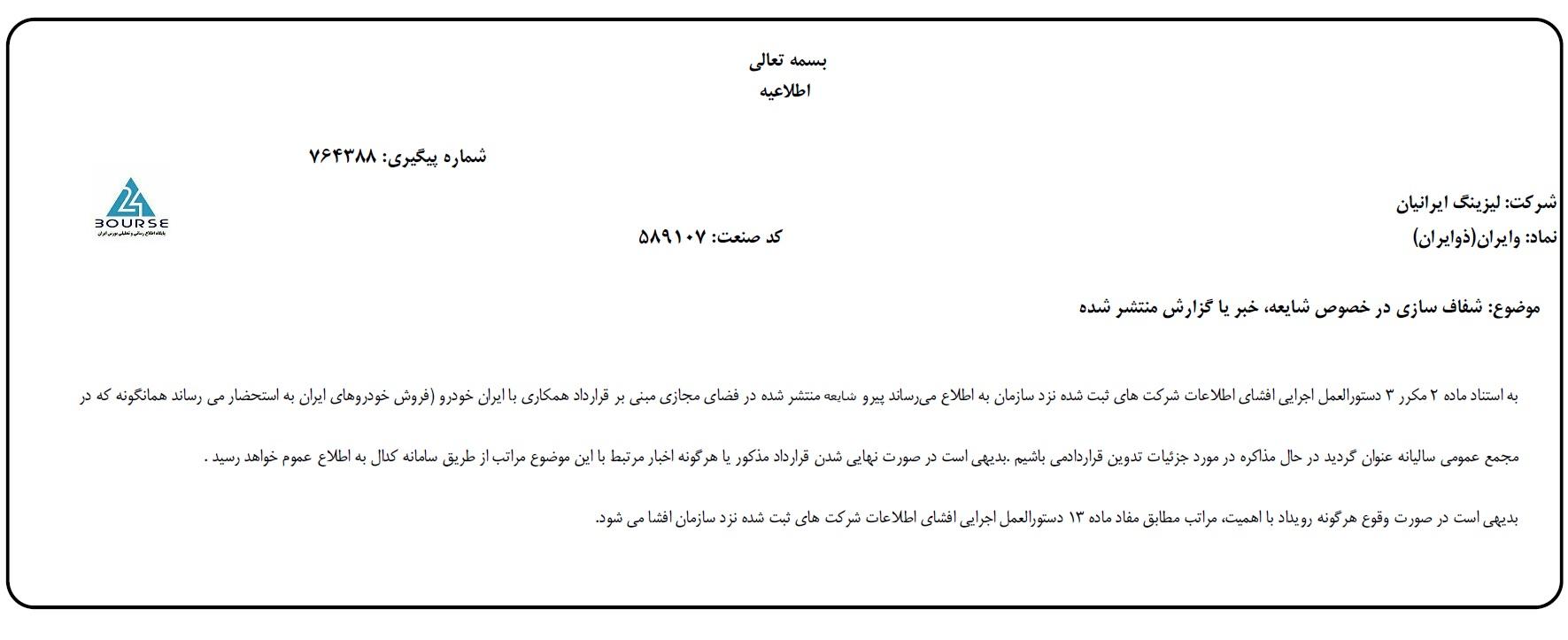 شفاف سازی «وایران» در خصوص قرارداد با ایران خودرو