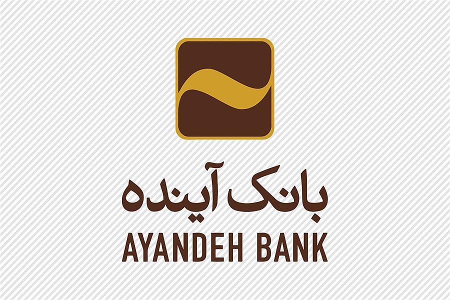 تغییر ساعت کار بانک آینده در استان تهران /  سحر خیزتر از همیشه برای خدمت به مردم