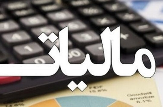 رئیس سازمان امور مالیاتی ابلاغ کرد؛ بخشودگی جرایم قابل بخشش مالیاتهای مستقیم و مالیات برارزش افزوده