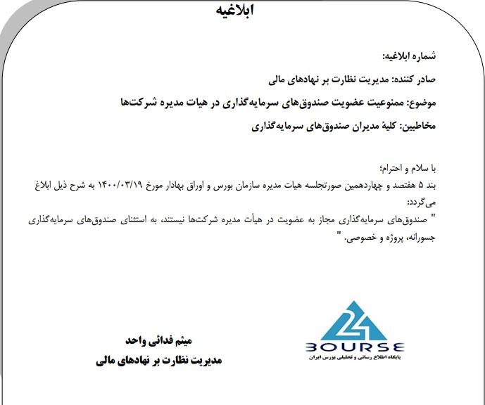 عضویت صندوق های سرمایه گذاری در هیئت مدیره شرکت ها ممنوع شد