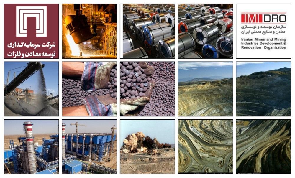 گسترش همکاری های ایمیدرو و شرکت سرمایه گذاری توسعه معادن و فلزات/ سرمایه گذاری های سنگین «ومعادن» در طرح های توسعه
