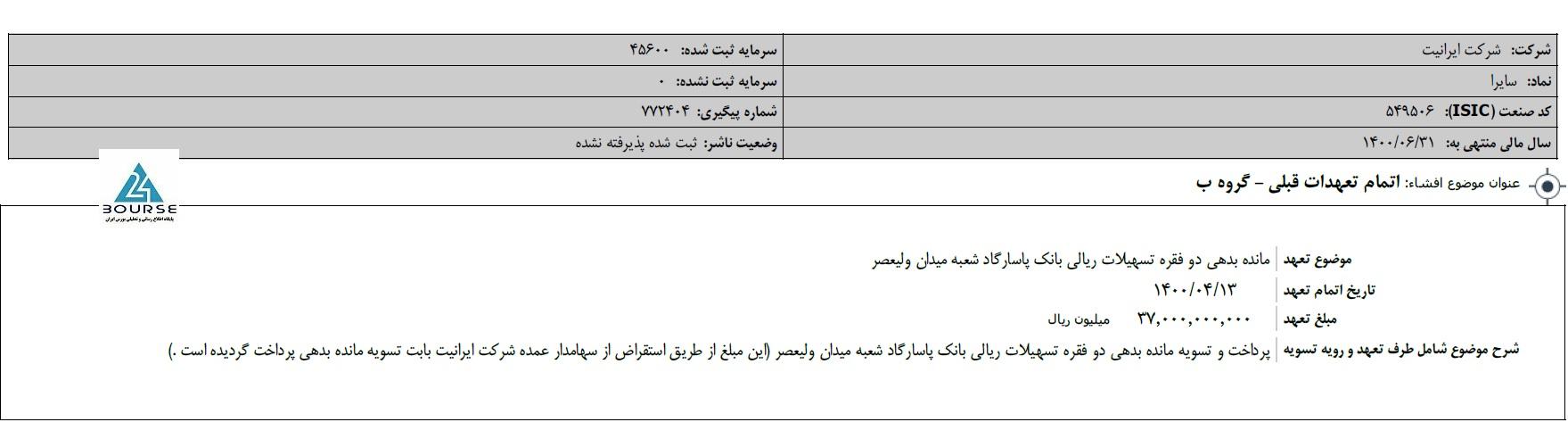 ایرانیت بدهی بانک پاسارگاد را تسویه کرد