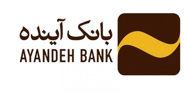 خدمات ارزی بانک آینده در دسترس مردم ایران: با پس انداز قرض الحسنه ارزی ارزش آفرین باشید/ فهرست شعب منتخب برای افتتاح حساب