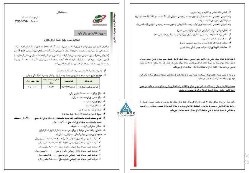 موافقت سازمان بورس با انتشار اوراق اجاره برای تامین مالی «فارس»