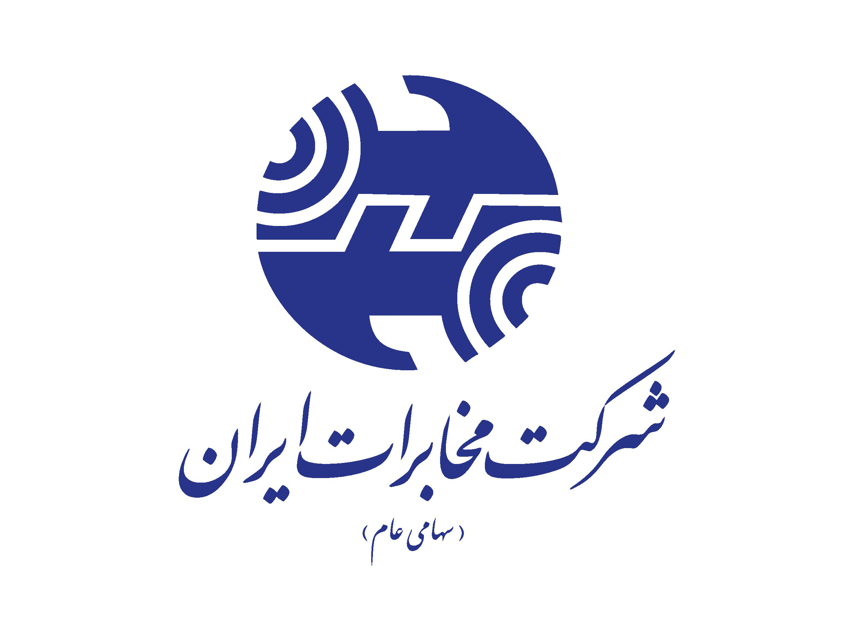 رشد درآمدهای مخابرات ایران در ٣ ماهه