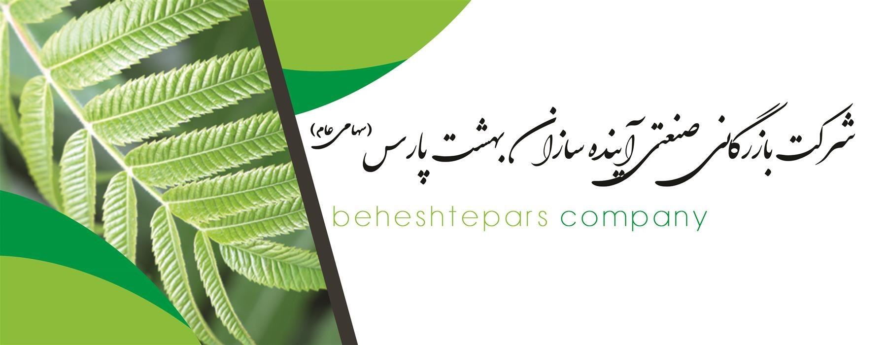 بهشت پارس مصوبات هیأت مدیره را منتشر کرد