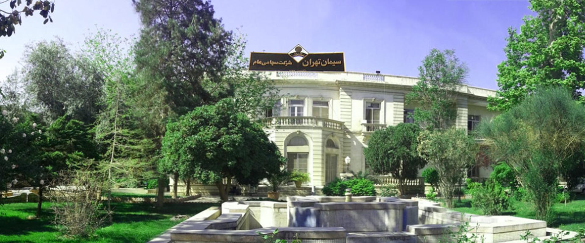 فروش ۴ماهه سیمان تهران بررسی شد