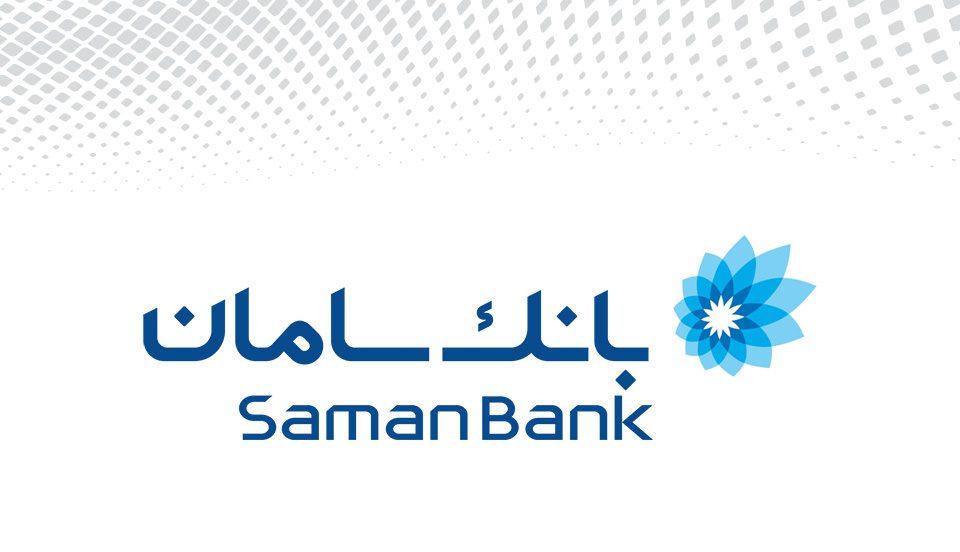 شفاف سازی بانک سامان در خصوص صورت های مالی