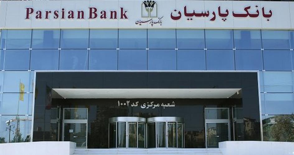 بانک پارسیان در ۴ماهه تراز منفی ١٩۴١ میلیارد تومان داشت