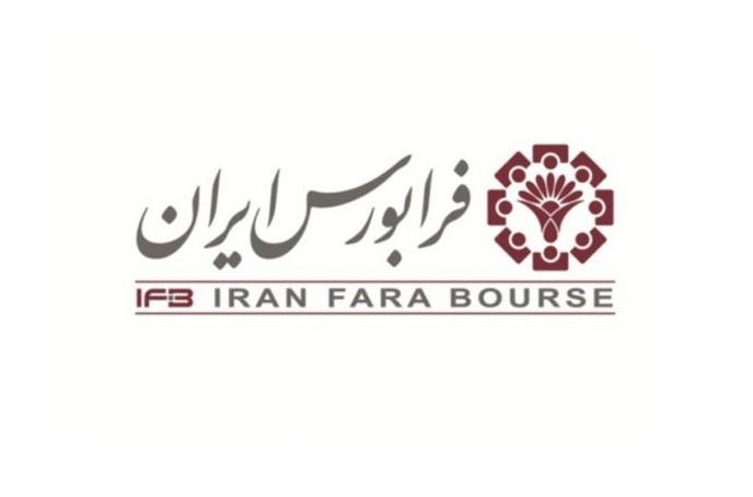 عملکرد فرابورس ایران بررسی شد