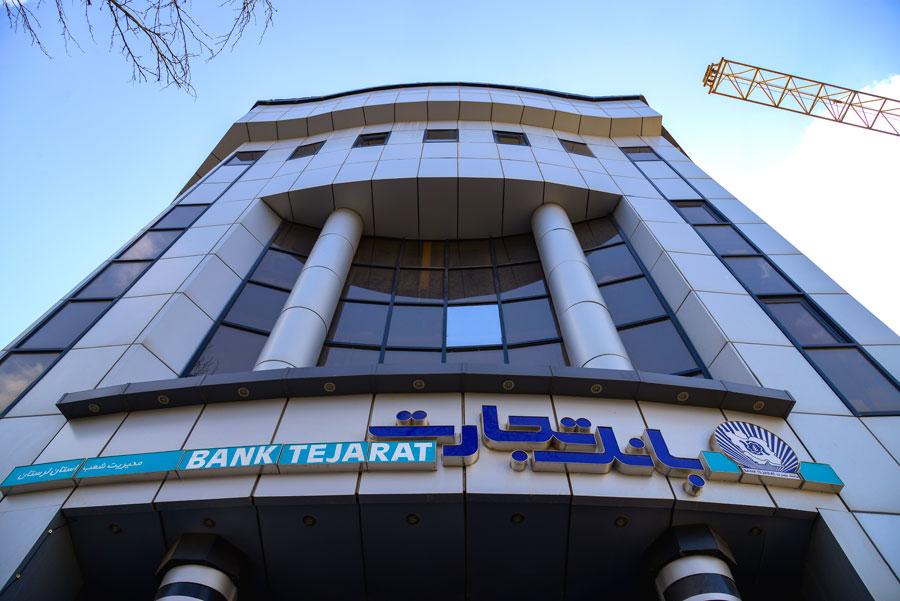 بانک تجارت ٣ ریال تقسیم کرد