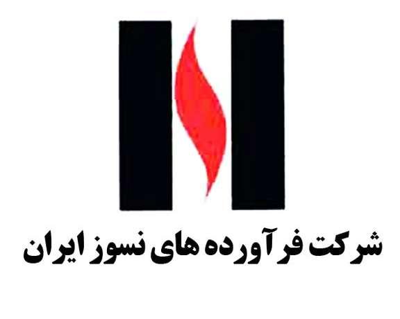 فروش، سودآوری و توسعه در شرکت فرآورده های نسوز ایران