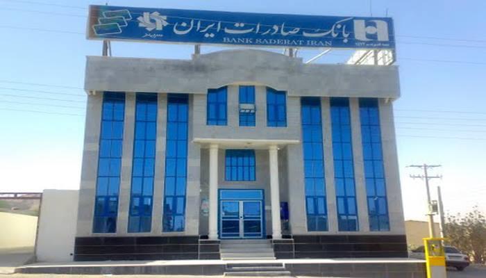 عملکرد بانک «وبصادر» بررسی شد