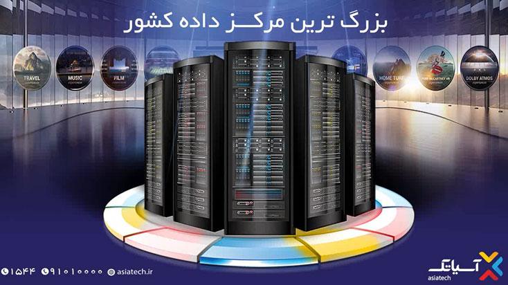 شرکت انتقال داده های آسیاتک (سهامی عام) درج شد