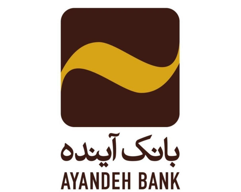 همزمان با آغاز هفته بانکداری اسلامی مطرح شد؛ تاکید هیات عامل بانک آینده بر اجرای صحیح و تحقق اهداف شورای عالی بانکداری اسلامی