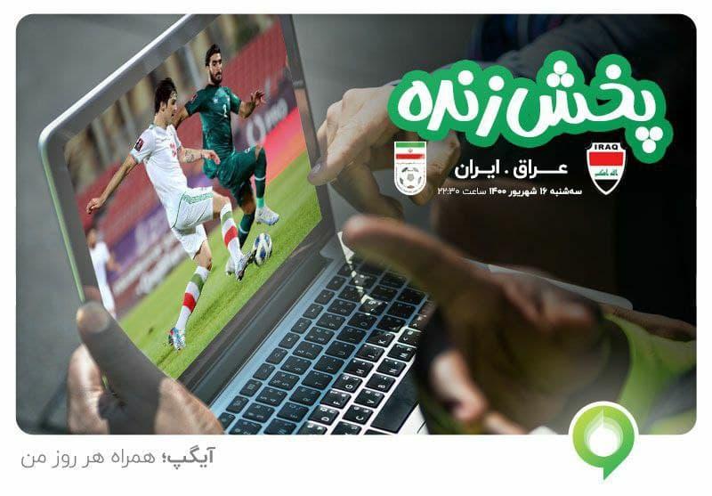 پخش زنده دیدار تیم ملی ایران و عراق از آیگپ