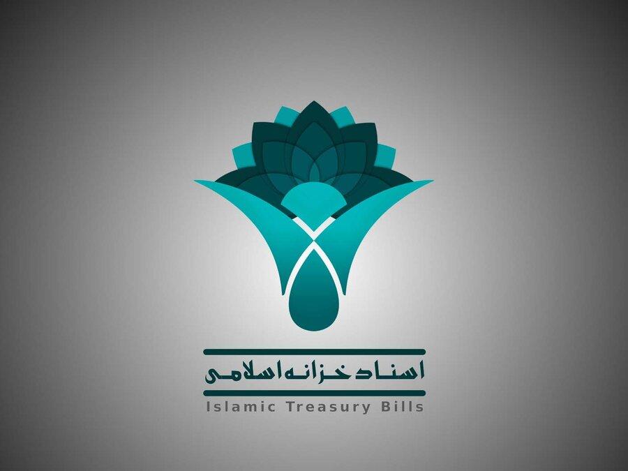 دوشنبه اسناد خزانه اسلامی عرضه اولیه می شود