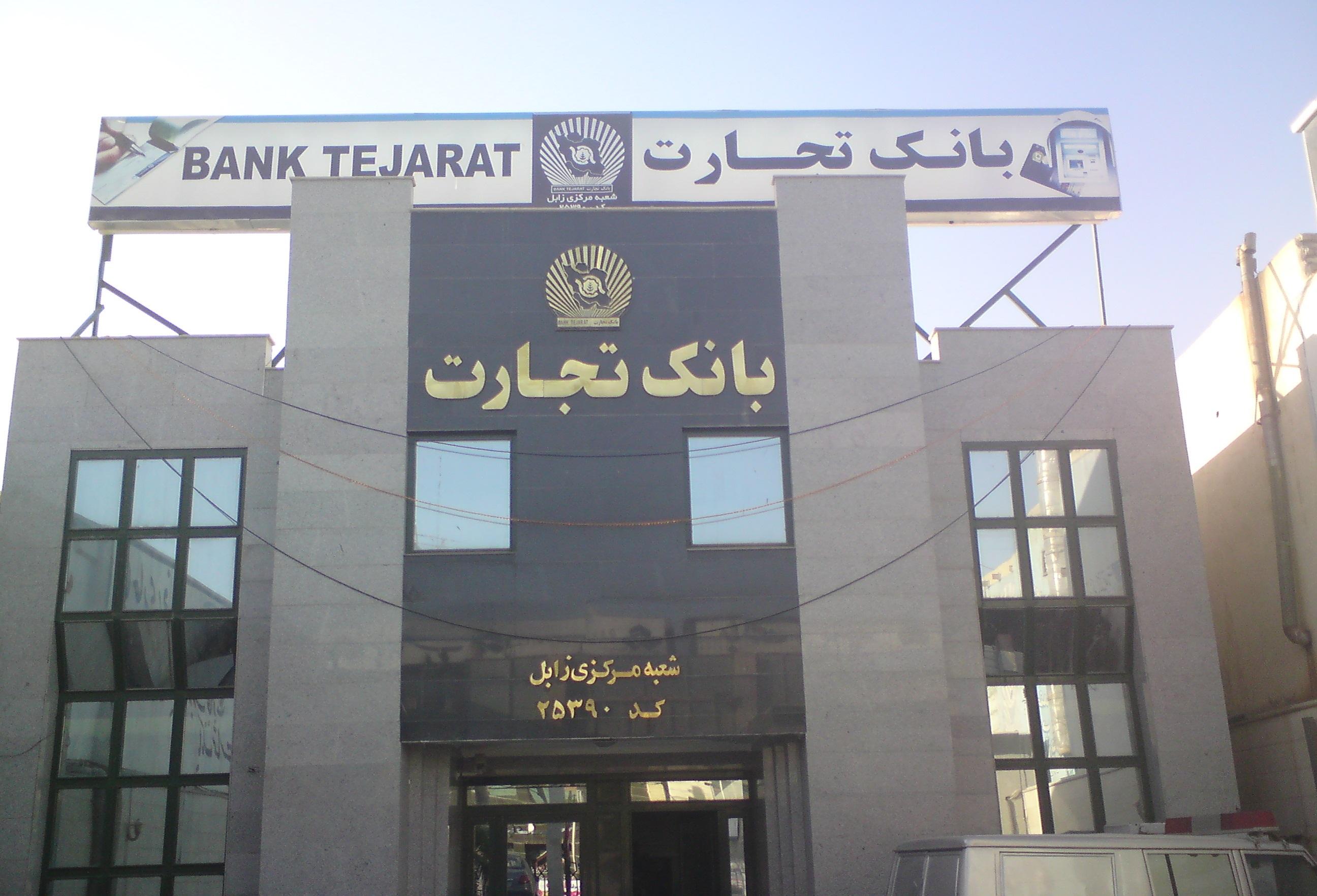 مزایده بانک تجارت جهت فروش سهام فرآوردههای غذایی و قند یاسوج