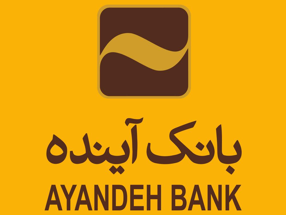 تسویه بخشی از مطالبات بانک آینده از ایران مال