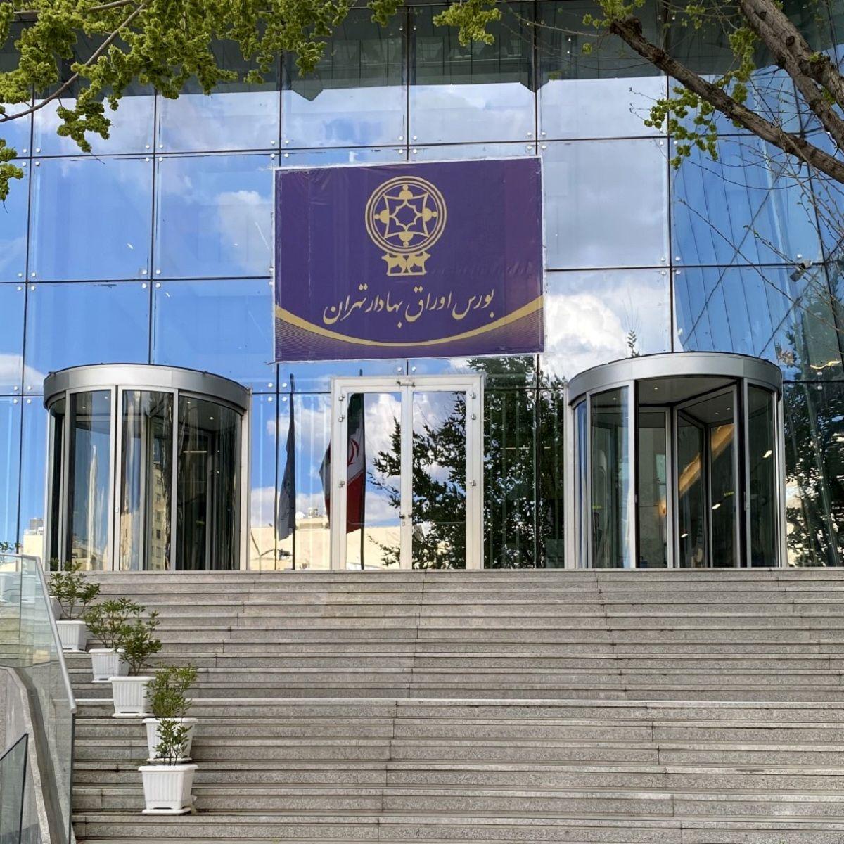 افزایش سرمایه بورس تهران ثبت شد