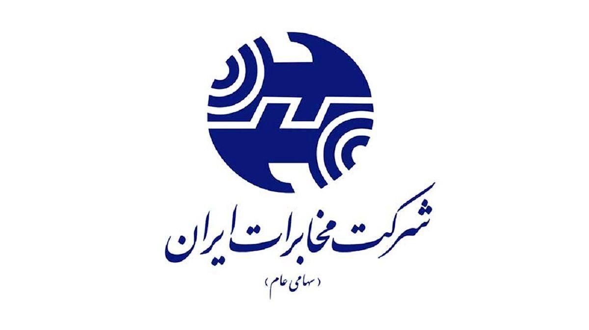 رشد ١٨درصدی درآمد در مخابرات ایران
