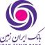 مدیر عامل بانک ایران زمین: توسعه کارتخوان های فروشگاهی جزو برنامه های ماست / کار توسعه خودپردازها را ادامه می دهیم