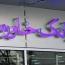 بانک خاورمیانه آی اف آر اس را تاچ کرد