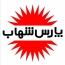 تقسیم سود سهم ۳۰ تومانی در مجمع بشهاب / اعلام خبر افزایش فروش و برنامه های آتی شرکت