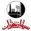 مصوبات مجمع سیمان تهران اینجاست...
