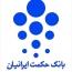 تقسیم سود ٢١ ریالی در مجمع بانک حکمت ایرانیان