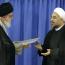 زمان تنفیذ حکم ریاست جمهوری روحانی توسط مقام معظم رهبری