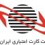 تصویب افزایش سرمایه در مجمع شرکت کارت اعتباری ایران کیش