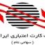پروژه «رکیش»، ایران را فرا می گیرد؟