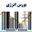 رینگ بینالملل بازار فیزیکی میزبان کالایی جدید از سبد محصولات پالایش نفت کرمانشاه
